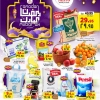 • NESTO HYPER RIYADH RAMADAN MUBARAK FESTIVAL OFFER • available at Nesto Hyper Azizia, Batha, Malaz, Sanaya, and Buraydah